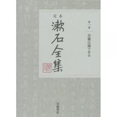 定本漱石全集 第1巻/夏目金之助