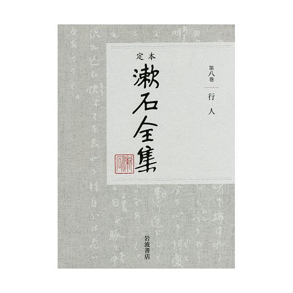 定本漱石全集 第8巻/夏目金之助