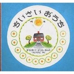 ちいさいおうち/バージニア・リー・バートン/石井桃子