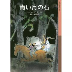 〔予約〕青い月の石 /トンケ・ドラフト/西村 由美