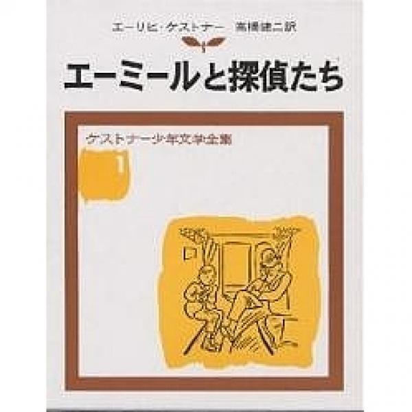 エーミールと探偵たち/エーリヒ・ケストナー/高橋健二