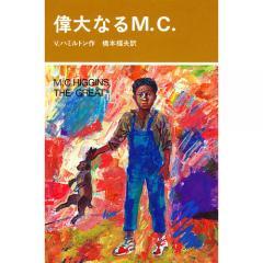 偉大なるM.C. 新装/ヴァジニア・ハミルトン/橋本福夫