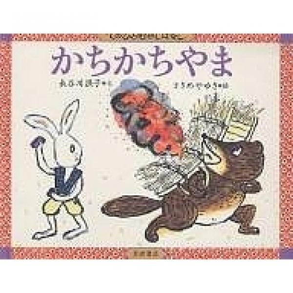かちかちやま/長谷川摂子/ささめやゆき/子供/絵本