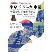 東京・ゲルニカ・重慶 空襲から平和を考える/東京大空襲・戦災資料センター/早乙女勝元