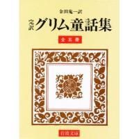 完訳グリム童話集 全5冊