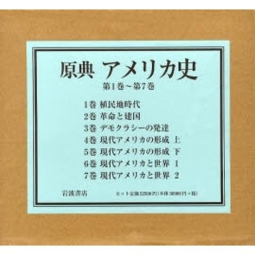 原典 アメリカ史 第1巻~第7巻セット/アメリカ学会