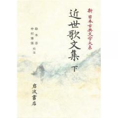 新日本古典文学大系 68/鈴木淳/中村博保