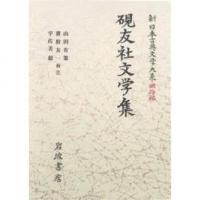 新日本古典文学大系 明治編 21/山田有策