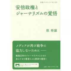 安倍政権とジャーナリズムの覚悟/原寿雄