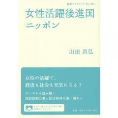女性活躍後進国ニッポン/山田昌弘
