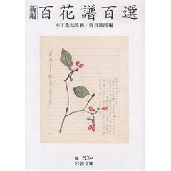 新編百花譜百選/木下杢太郎/前川誠郎