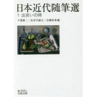日本近代随筆選 1/千葉俊二/長谷川郁夫/宗像和重