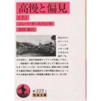 高慢と偏見 上/ジエーン・オースティン/富田彬