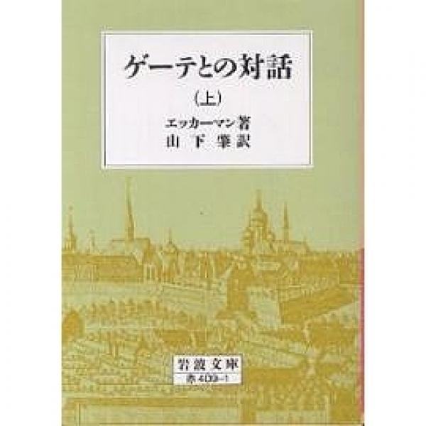 ゲーテとの対話 上/エッカーマン/山下肇