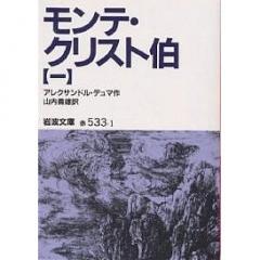 モンテ・クリスト伯 1/アレクサンドル・デュマ/山内義雄