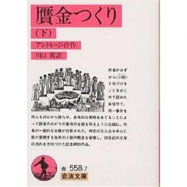 贋金つくり 下/アンドレ・ジイド/川口篤