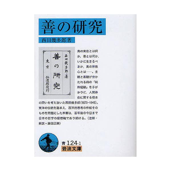 LOHACO - 善の研究/西田幾多郎 (...