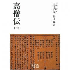 高僧伝 2/慧皎/吉川忠夫/船山徹