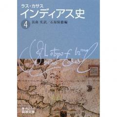 インディアス史 4/ラス・カサス/長南実/石原保徳