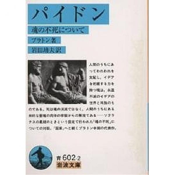 パイドン 魂の不死について/プラトン/岩田靖夫