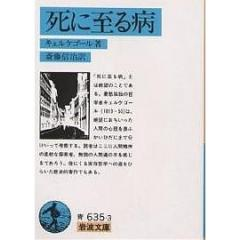 死に至る病/セーレン・キルケゴール/斎藤信治