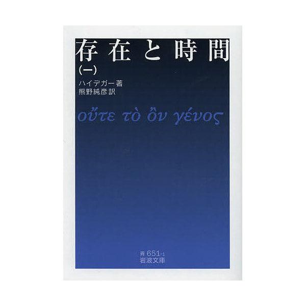 存在と時間 1/ハイデガー/熊野純彦