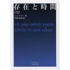 存在と時間 2/ハイデガー/熊野純彦