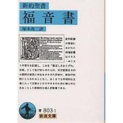 新約聖書 福音書/塚本虎二
