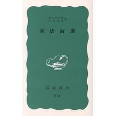 新唐詩選 〔正〕/吉川幸次郎/三好達治