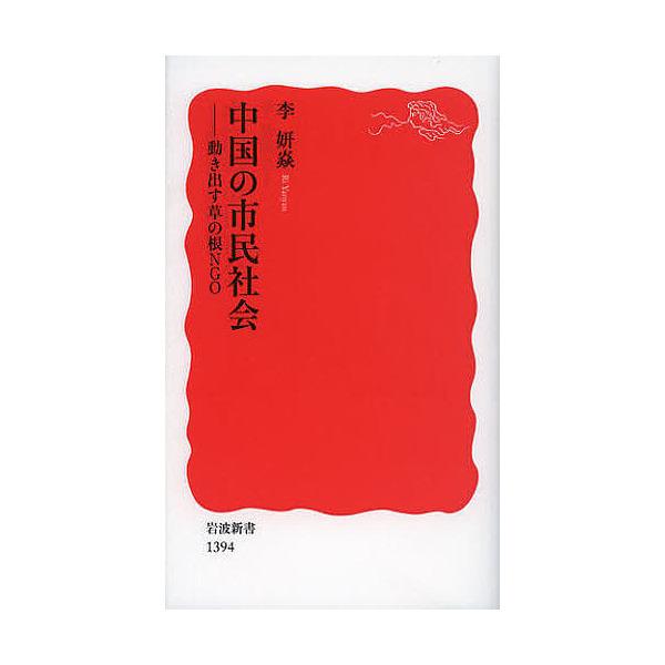 中国の市民社会 動き出す草の根NGO/李妍【エン】