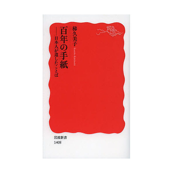 百年の手紙 日本人が遺したことば/梯久美子