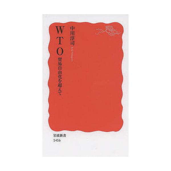 WTO 貿易自由化を超えて/中川淳司
