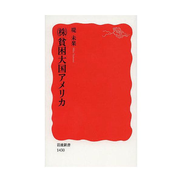 〈株〉貧困大国アメリカ/堤未果