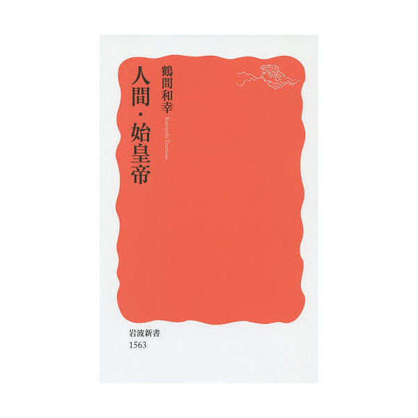 人間・始皇帝/鶴間和幸