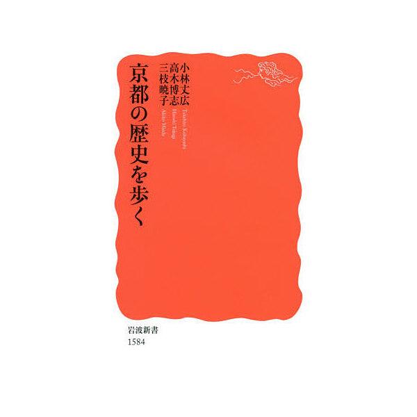 京都の歴史を歩く/小林丈広/高木博志/三枝暁子