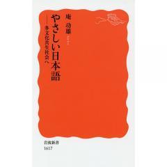 やさしい日本語 多文化共生社会へ/庵功雄