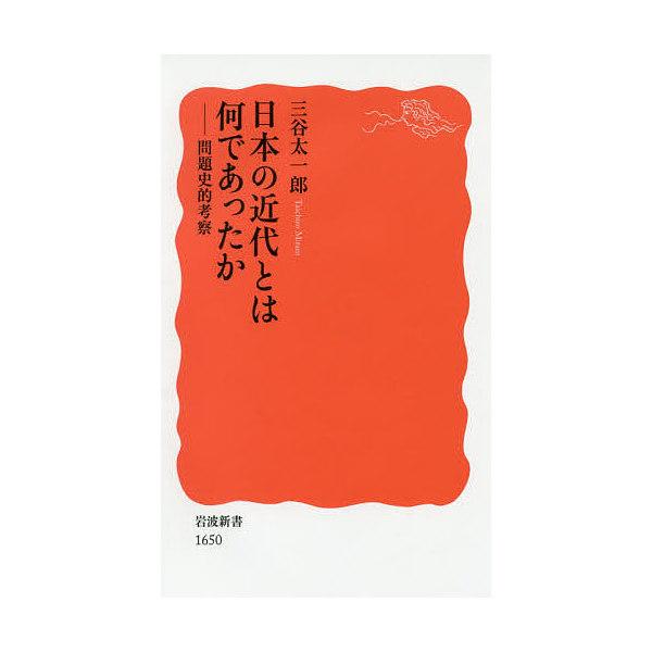日本の近代とは何であったか 問題史的考察/三谷太一郎