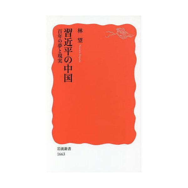習近平の中国 百年の夢と現実/林望