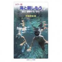 海と親しもう カラー版 遊ぶ・観察する・学ぶ/伊藤勝敏