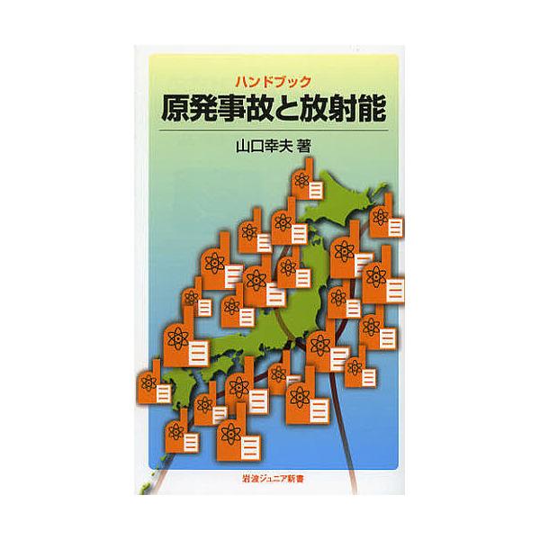 ハンドブック原発事故と放射能/山口幸夫