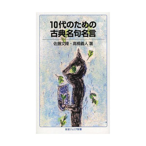 10代のための古典名句名言/佐藤文隆/高橋義人