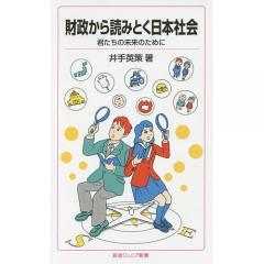 財政から読みとく日本社会 君たちの未来のために/井手英策