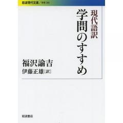 現代語訳学問のすすめ/福沢諭吉/伊藤正雄