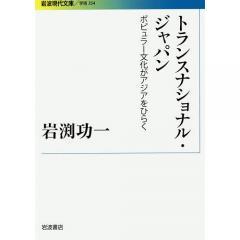 トランスナショナル・ジャパン ポピュラー文化がアジアをひらく/岩渕功一
