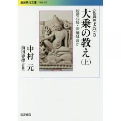仏典をよむ 3/中村元/前田專學