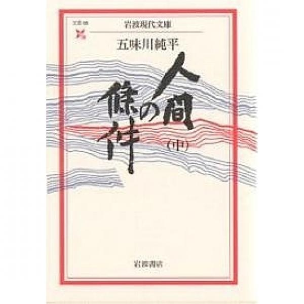 人間の条件 中/五味川純平