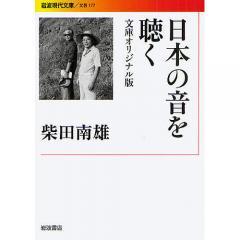 日本の音を聴く/柴田南雄