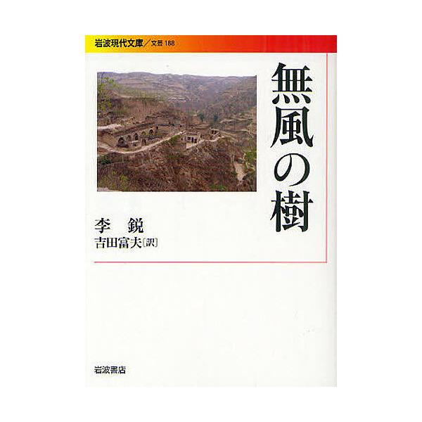 無風の樹/李鋭/吉田富夫