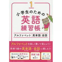 小学生のための英語練習帳 1