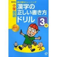 小学国語漢字の正しい書き方ドリル 書き順をトレーニング 3年